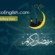 MoroccoEnglish.com Wishes you Ramadan Kareem