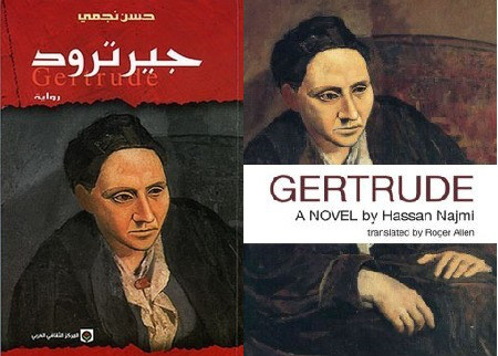 The Invisible Moroccan: Reading Hassan Najmi's 'Gertrude,' Reading Tangiers