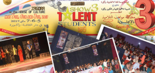 B. A. E. L. Z closed off the schooling year 2016/2017 by the third edition of Students Got Talent Festival.