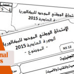 2015 English Bac National Exams – All streams
