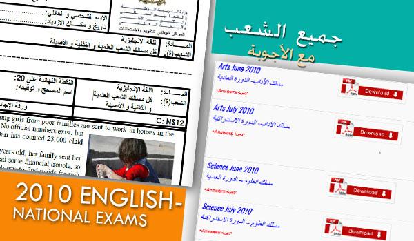 Bac Exams Archives MoroccoEnglish